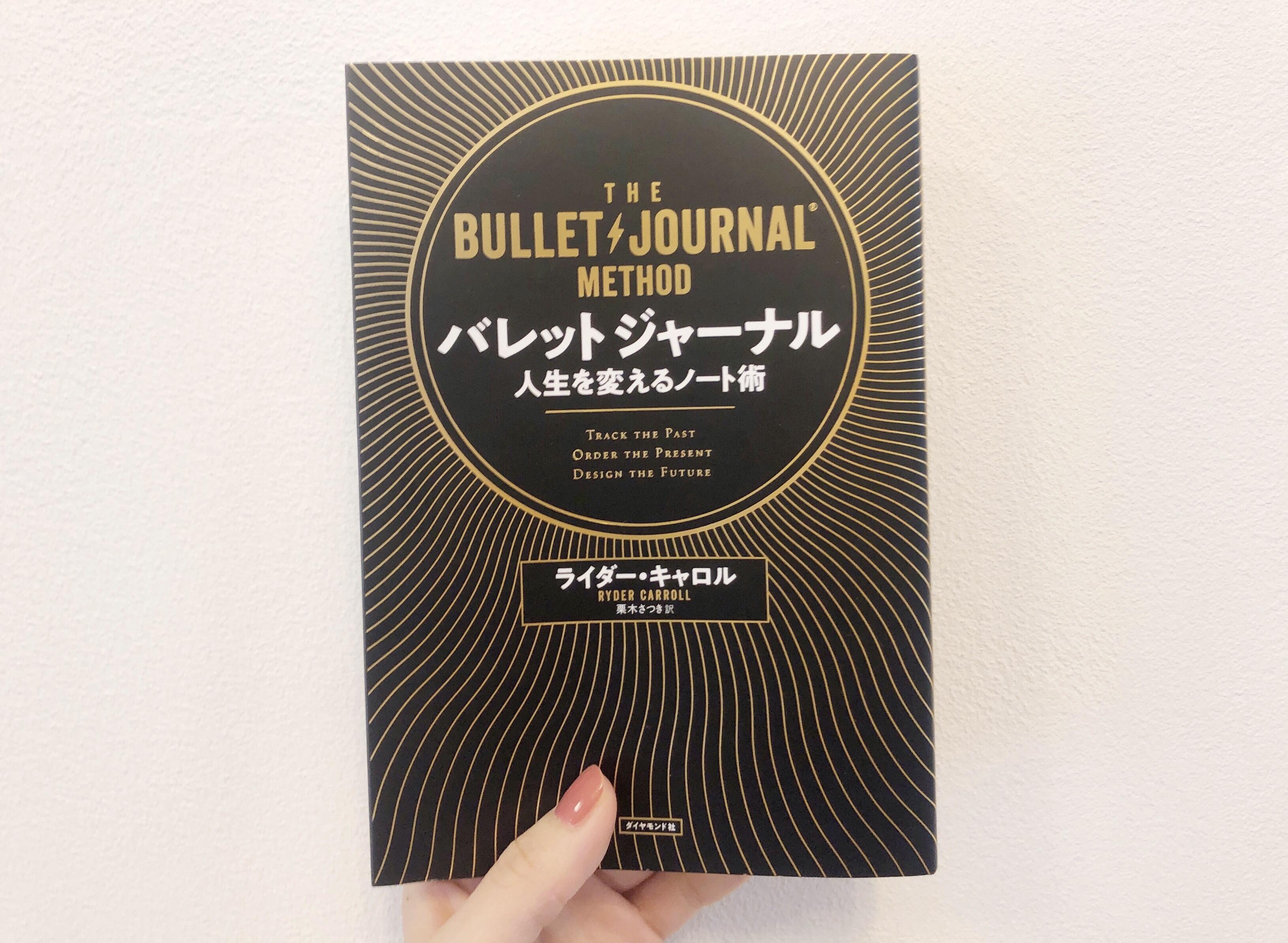 バレットジャーナル発案者ライダー・キャロル氏対談 – STATIONERY ...
